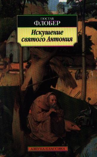 Флобер Г. Искушение святого Антония pr jb03 фрагмент триптиха искушение святого антония и босх museum parastone