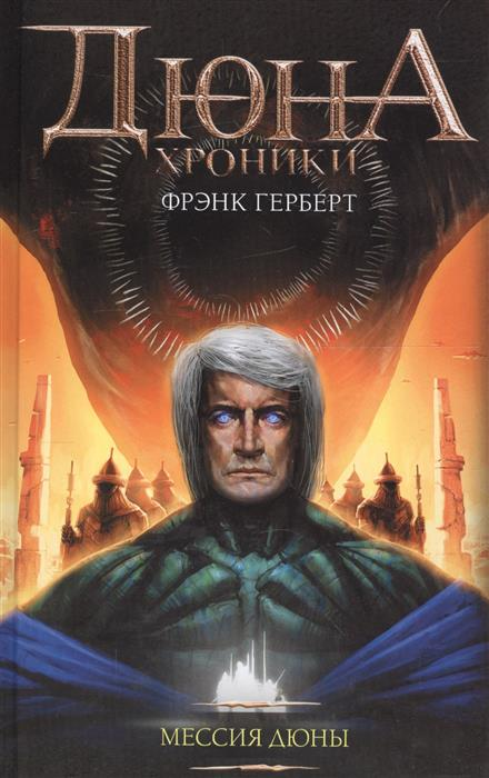 Герберт Ф. Мессия Дюны цены