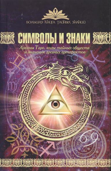 Символы и знаки: Арканы Таро, коды тайных обществ и значения древних артефактов