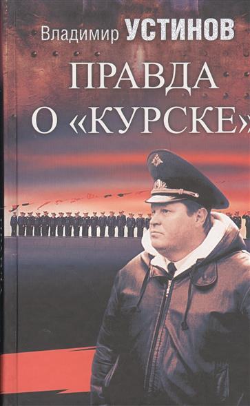 Устинов В. Правда о Курске панели для кухни фартук в курске