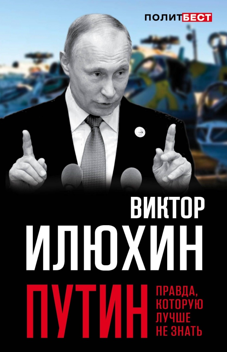 Путин. Правда, которую лучше не знать от Читай-город