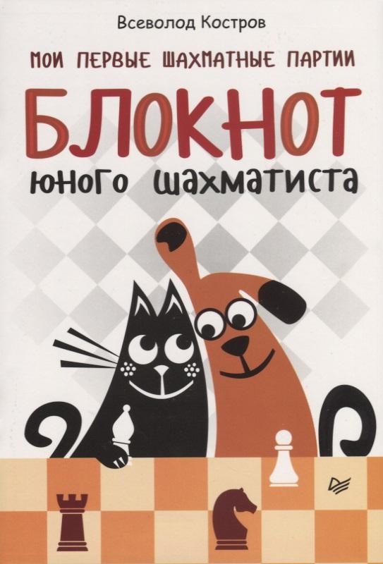 Костров В. Мои первые шахматные партии. Блокнот юного шахматиста надежда гринчик блокнот юного шахматиста
