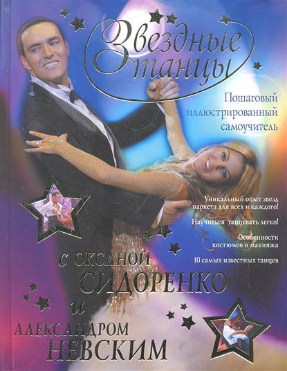 Звездные танцы с Оксаной Сидоренко и Александром Невским Илл. Самоучитель