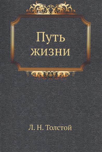 Толстой Л. Путь жизни. Толстой Л.Н. Полное собрание сочинений в 90 томах. Том 45 а к толстой полное собрание стихотворений в 2 томах комплект