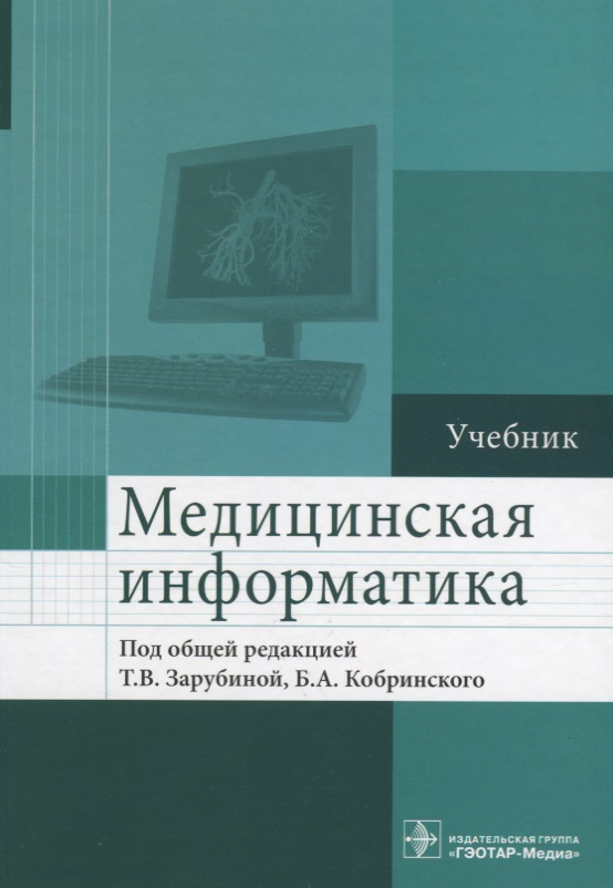 Зарубина Т., Кобринский Б. (ред.) Медицинская информатика. Учебник