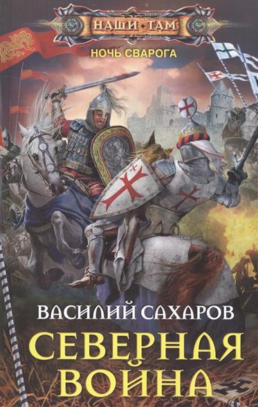 Сахаров В. Северная война. Ночь Сварога