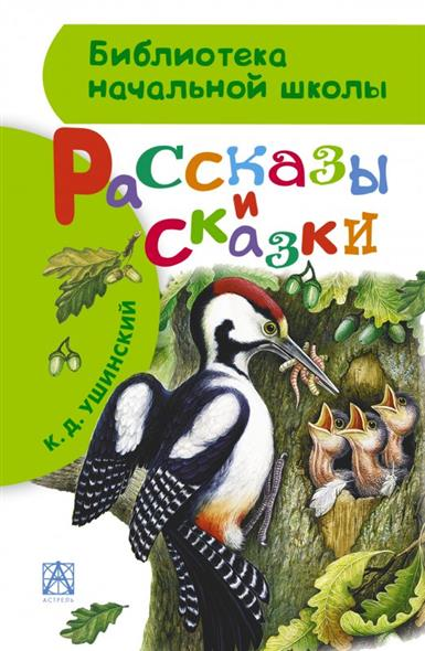 Ушинский К. Рассказы и сказки к д ушинский к д ушинский рассказы и сказки