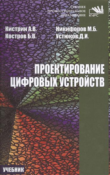 Кистрин А., Костров Б., Никофоров М., Устюков Д. Проектирование цифровых устройств