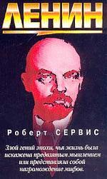 Ленин. Сервис