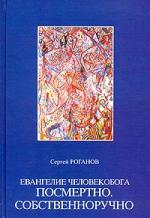 Роганов С. Евангелие человекобога посмертно Собственноручно отсутствует евангелие на церковно славянском языке