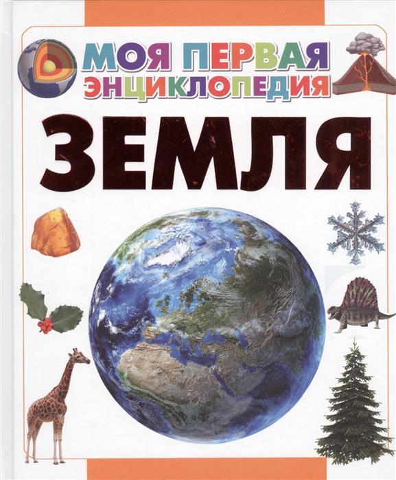 Кошевар Д. Земля кошевар д птицы