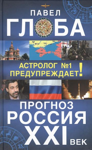 Прогноз. Россия. XXI век