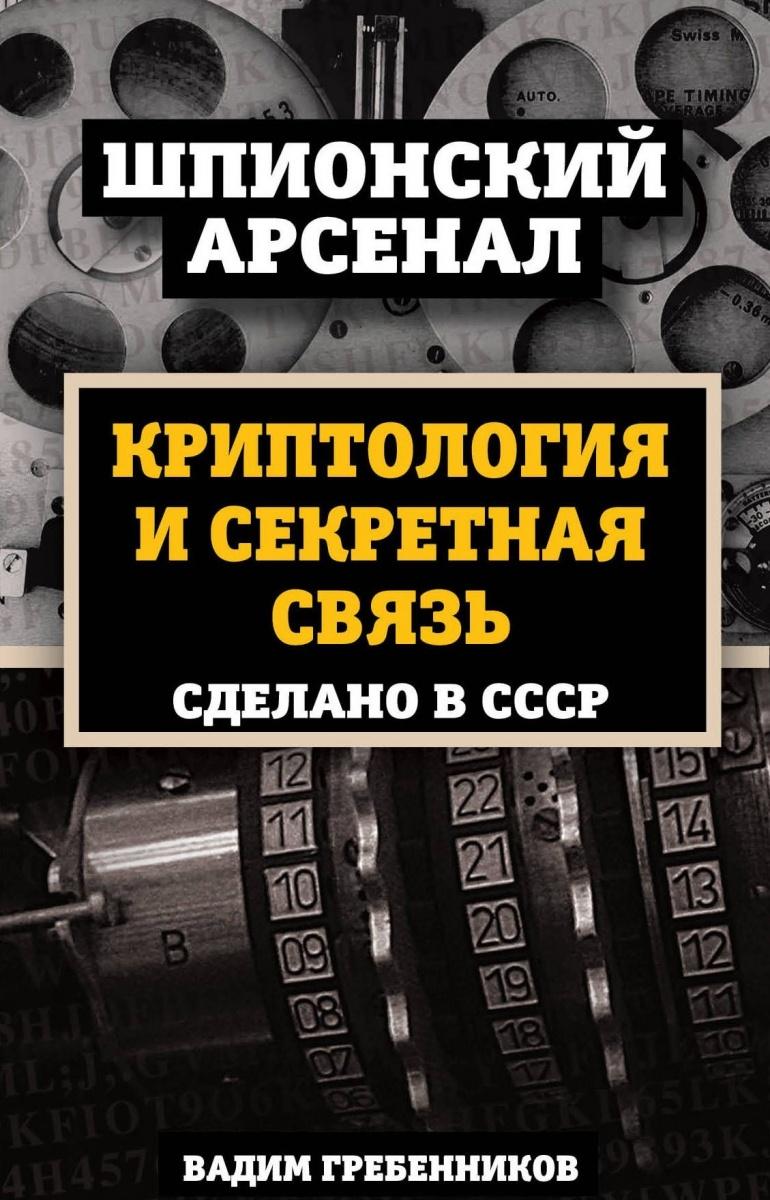 Гребенников В. Криптология и секретная связь. Сделано в СССР связь на промышленных предприятиях