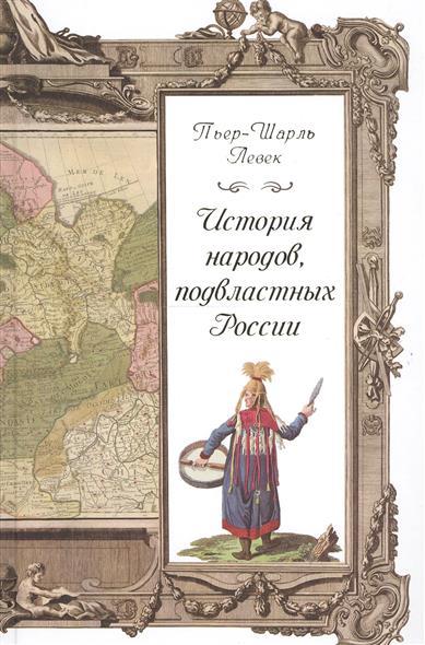 История народов, подвластных России