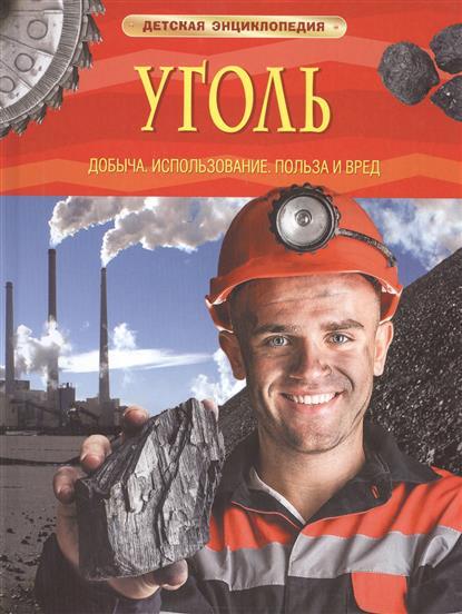 Уголь: Добыча. Использование. Польза и вред