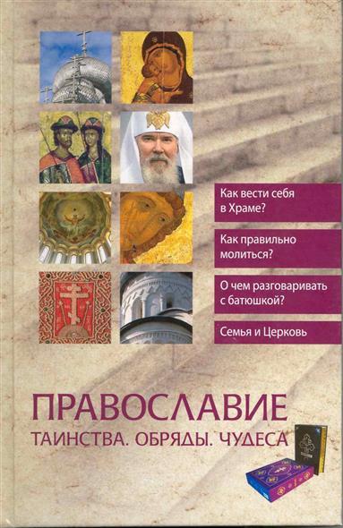 Горбачева Н. Православие Таинства Обряды Чудеса