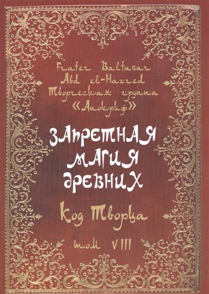 Baltasar F. и др. Запретная магия древних. Том VIII. Код Творца letters on familiar matters vol i–viii
