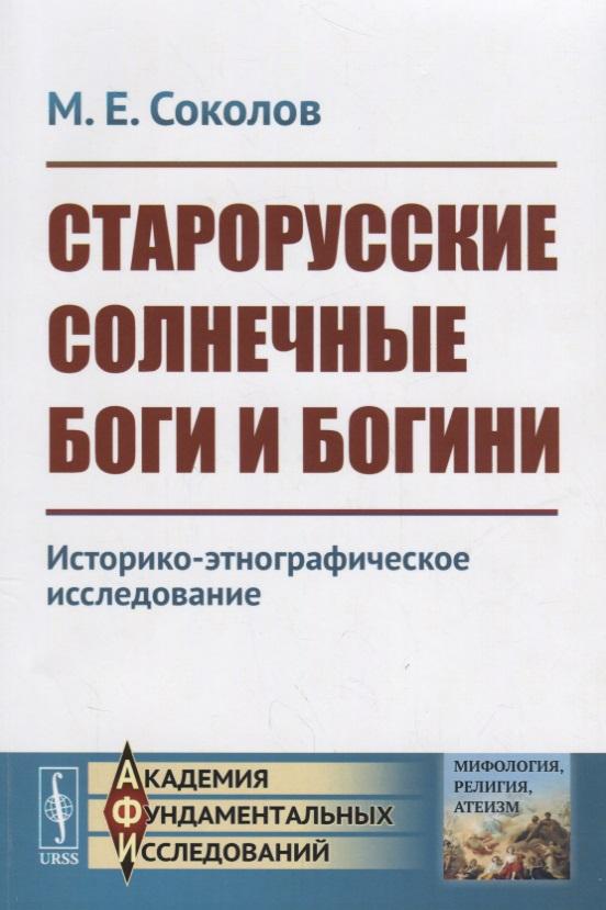 Соколов М. Старорусские солнечные боги и богини. Историко-этнографическое исследование