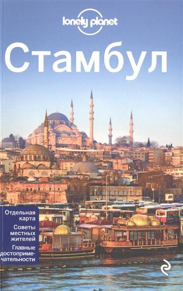 Максвелл В. Стамбул. 2-е издание, исправленное и дополненное максвелл в стамбул карманный путеводитель