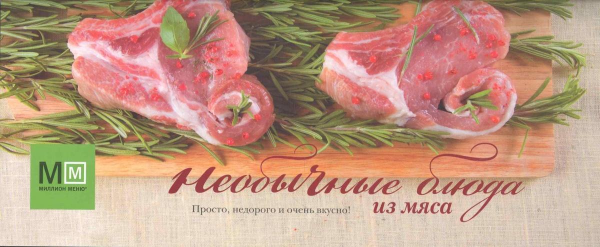 Ильиных Н. Необычные блюда из мяса