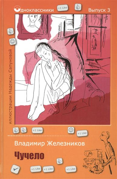 Железников В. Чучело. Повесть ISBN: 9785386080709 железников в к чучело