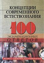 Самыгин С. (ред.) Концепции современного естествознания 100 экз. ответов бровко н административное право 100 экз ответов
