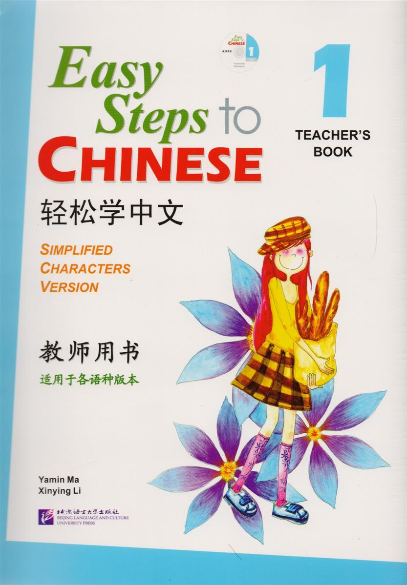 Yamin Ma Easy Steps to Chinese 1 - TB&CD / Легкие Шаги к Китайскому. Часть 1 - Книга для учителя (+CD) (на китайском и английском языках) easy steps to chinese for kids with cd 4a textbook