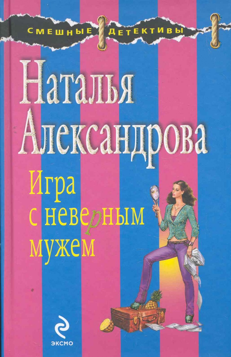 Александрова Н. Игра с неверным мужем александрова н н флакон императора роман
