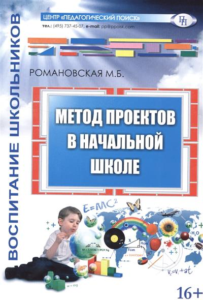 Метод проектов в начальной школе