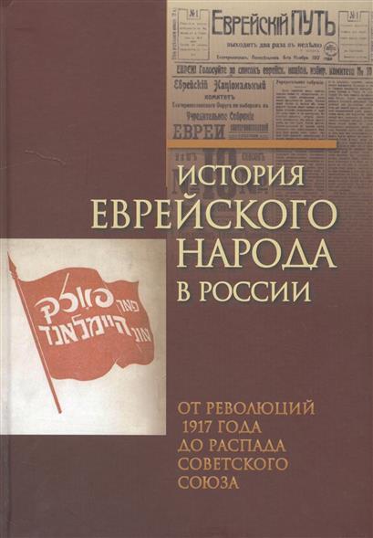 История еврейского народа в России. Том 3. От революции 1917 года до распада Советского Союза