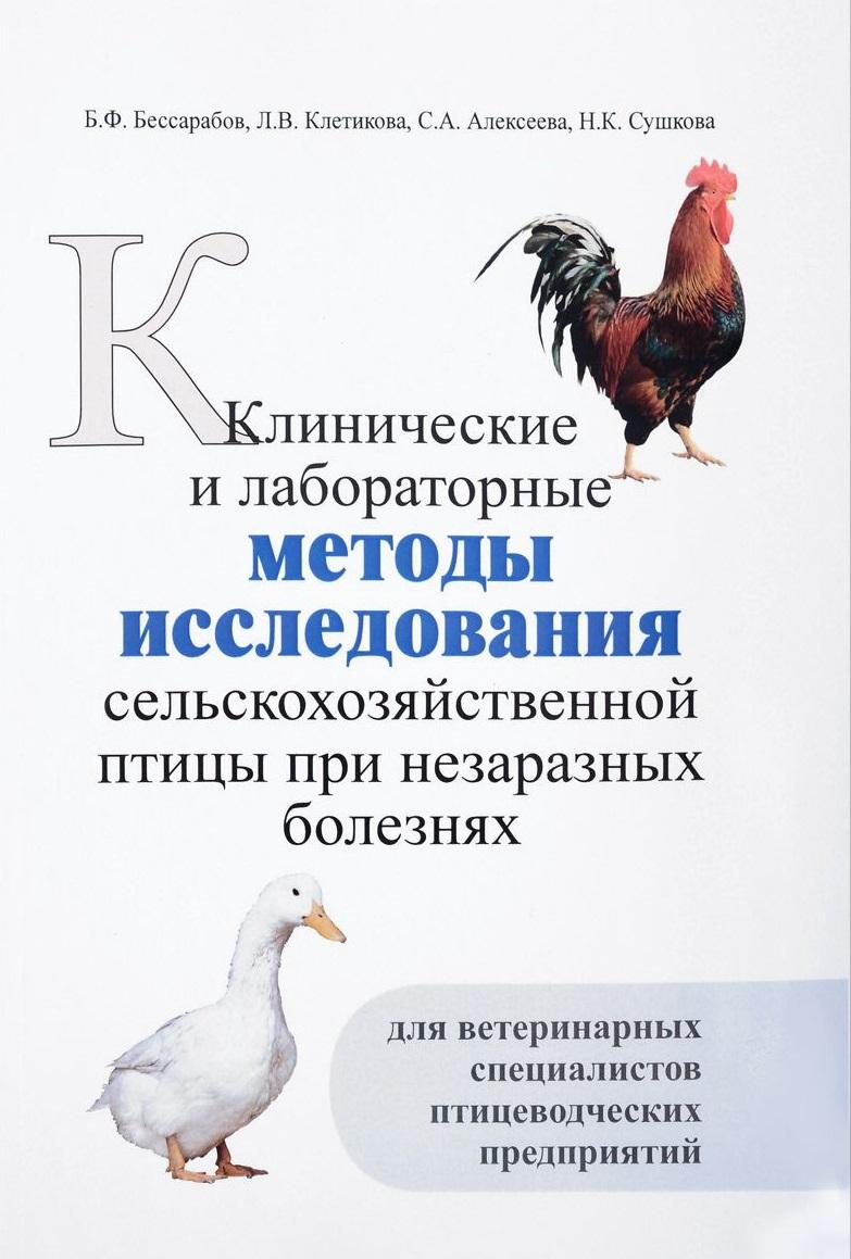 Бессарабов Б., Клетикова Л., Алексеева С., Сушкова Н. Клинические и лабораторные методы исследования сельскохозяйственной птицы при незаразных болезнях