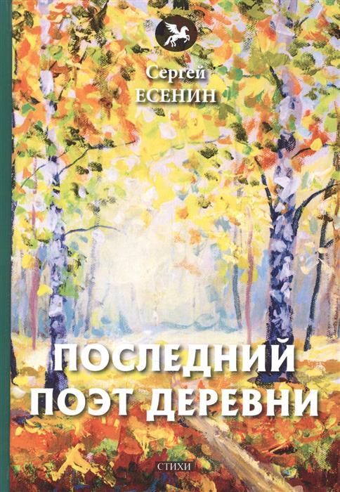 Последний поэт деревни, Есенин С.