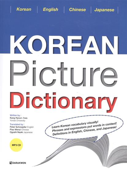Kang Hyoun-hwa Korean Picture Dictionary. English Edition (+CD) / Иллюстрированный словарь корейского языка (+CD) new eli picture dictionary cd rom german