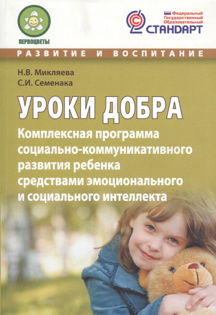 Уроки добра. Комплексная программа социально-коммуникативного развития ребенка средствами эмоционального и социального интеллекта