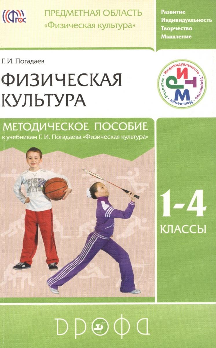 """Физическая культура. 1-4 классы. Методическое пособие к учебникам Г.И. Погадаева """"Физическая культура"""""""