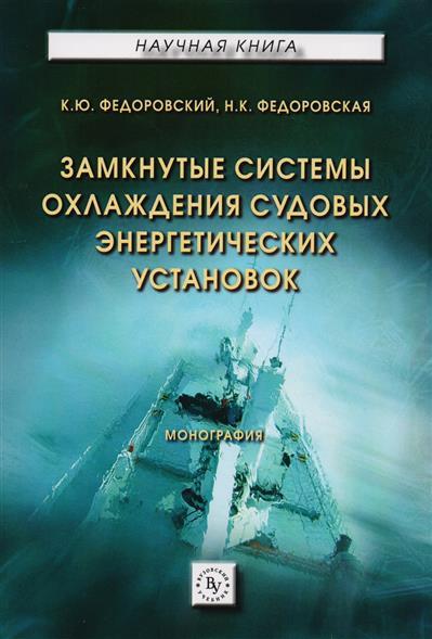 Замкнутые системы охлаждения судовых энергетических установок. Монография