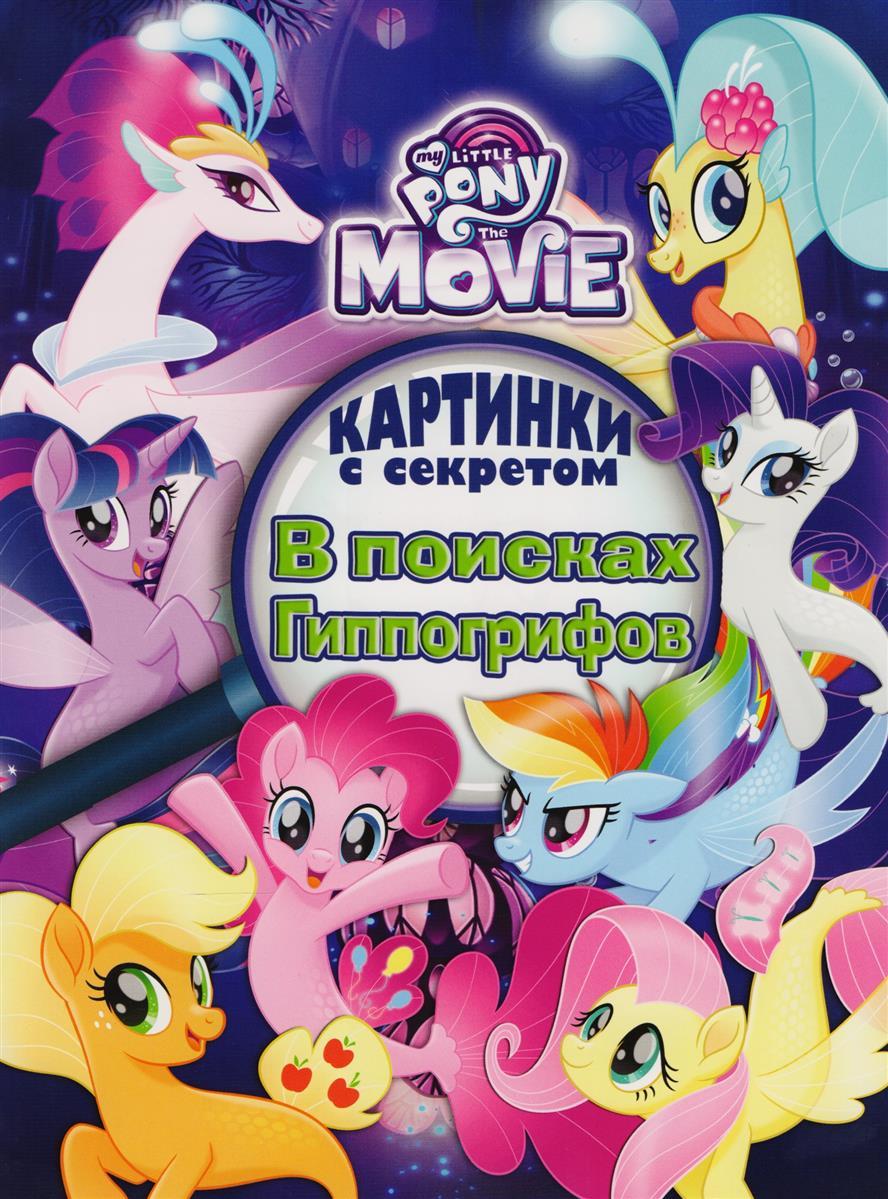 Русакова А.: Мой маленький пони. В поисках Гиппогрифов