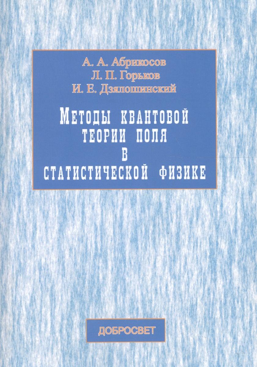 Абрикосов А., Горьков Л., Дзялошинский И. Методы квантовой теории поля в статист. физике