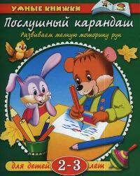Послушный карандаш Для детей 2-3 лет