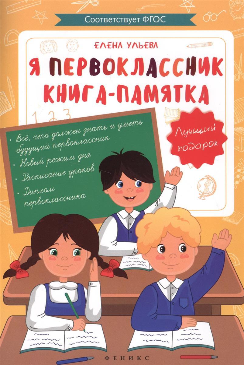 Ульева Е. Я первоклассник. Книга-памятка