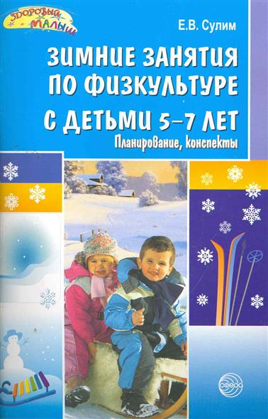 Зимние занятия по физкультуре с детьми 5-7 лет...