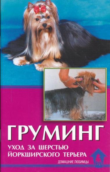 Манина И. Груминг Уход за шерстью йоркширского терьера купить щенка йоркширского терьера в питомнике из музыки ветра