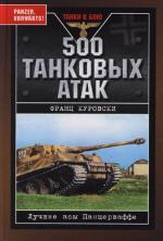 500 танковых атак Лучшие асы Панцерваффе