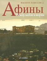 Афины Между небом и морем