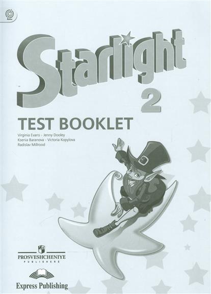 Starlight. Английский язык. 2 класс. Контрольные задания
