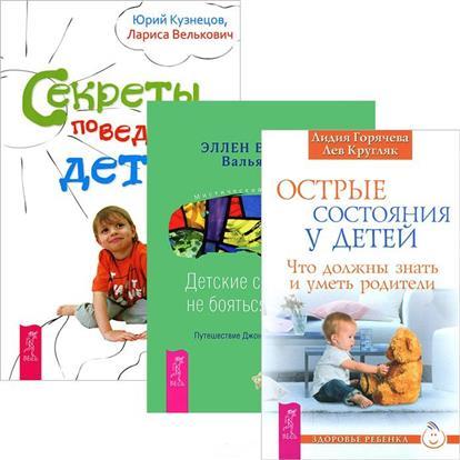 Острые состояния у детей. Детские страхи. Секреты поведения детей (комплект из 3 книг)