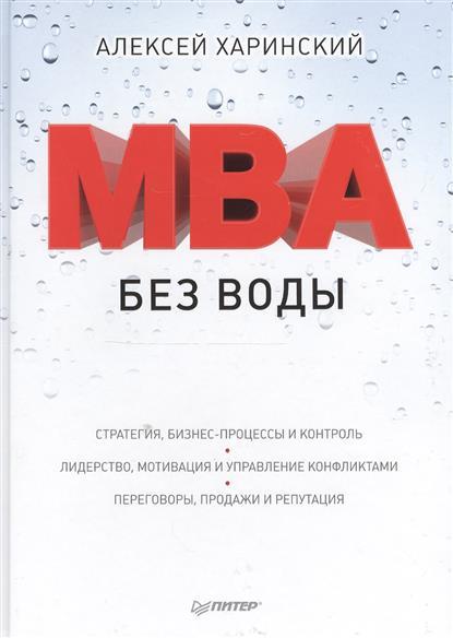 Харинский А. MBA без воды алексей харинский mba без воды