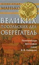 Великих посольских дел оберегатель Полит. биография князя В.В.Голицына