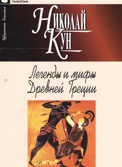 Кун Н. Легенды и мифы Древней Греции эксмо мифы древней греции