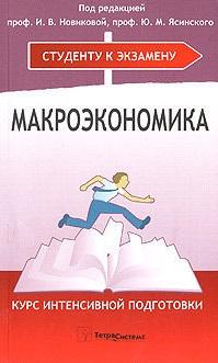 Новикова И. (ред.) Макроэкономика. Курс интенсивной подготовки